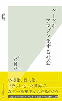 [森 健]のグーグル・アマゾン化する社会 (光文社新書)