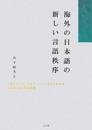 海外の日本語の新しい言語秩序―日系ブラジル・日系アメリカ人社会における日本語による敬意表現