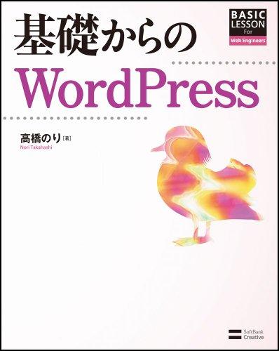 基礎からのWordPress (BASIC LESSON For Web Engineers)の詳細を見る