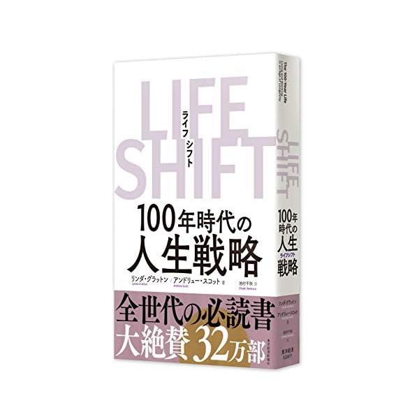 LIFE SHIFT(ライフ・シフト)の紹介画像2