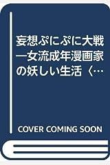 妄想ぷにぷに大戦―女流成年漫画家の妖しい生活〈2〉 文庫