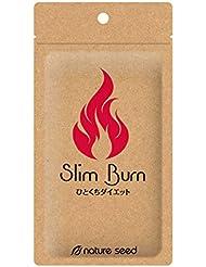 [燃焼サポートサプリ]カプサイシン ブラックジンジャー ダイエット サプリメント スリムバーン 1袋(約30日分)