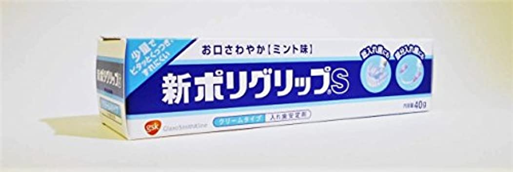サーキットに行く前任者パイ【アース製薬】新ポリグリップS 40g ×3個セット