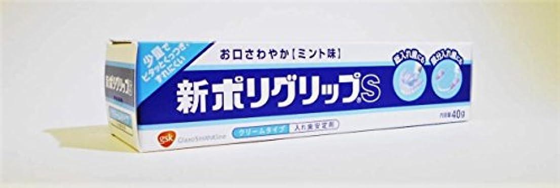 ドームステンレス常識【アース製薬】新ポリグリップS 40g ×3個セット