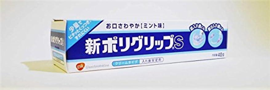 一時的応用似ている【アース製薬】新ポリグリップS 40g ×3個セット