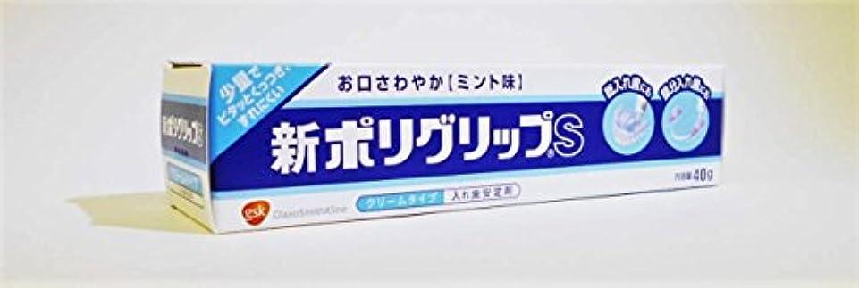 課す独裁者上向き【アース製薬】新ポリグリップS 40g ×3個セット