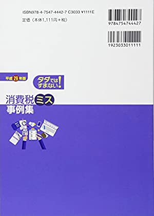 タダではすまない!消費税ミス事例集〈平成29年版〉