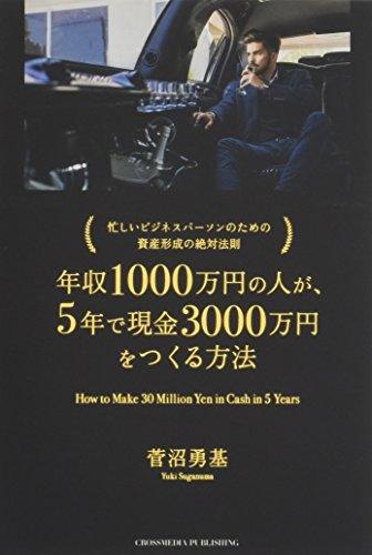 年収1000万円の人が、5年で現金3000万円をつくる方法 ―忙しいビジネスパーソンのための資産形成の絶対法則