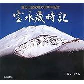 富士山宝永噴火300年記念 宝永歳時記