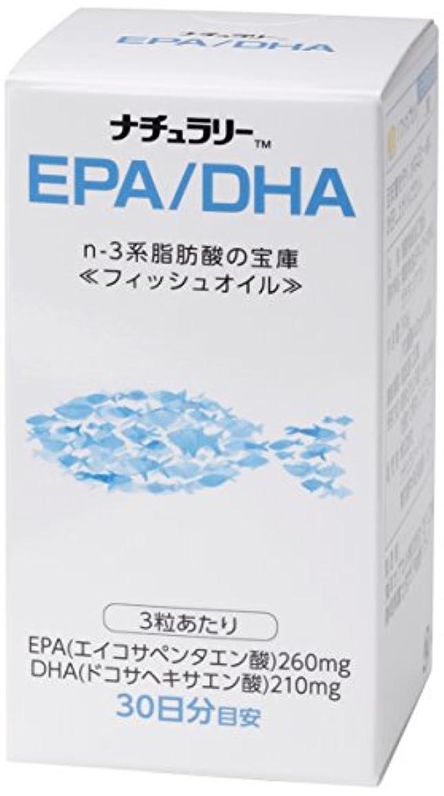 出力わずかにエキスナチュラリー EPA/DHA 90粒