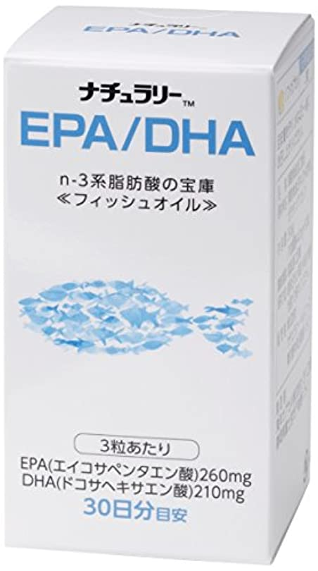 指導する両方クリックナチュラリー EPA/DHA 90粒