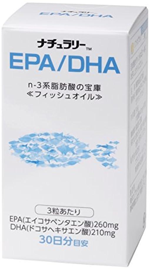 精度奨学金均等にナチュラリー EPA/DHA 90粒