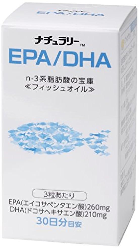 分離するハロウィン共同選択ナチュラリー EPA/DHA 90粒