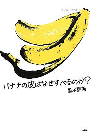 バナナの皮はなぜすべるのか?の詳細を見る