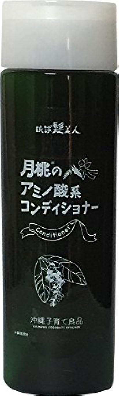 沖縄子育て良品 月桃のアミノ酸系コンディショナー 230ml