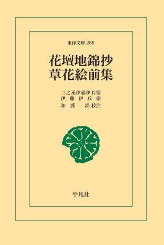 花壇地錦抄・草花絵前集 (東洋文庫)
