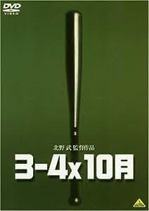 3-4x10月 [DVD]