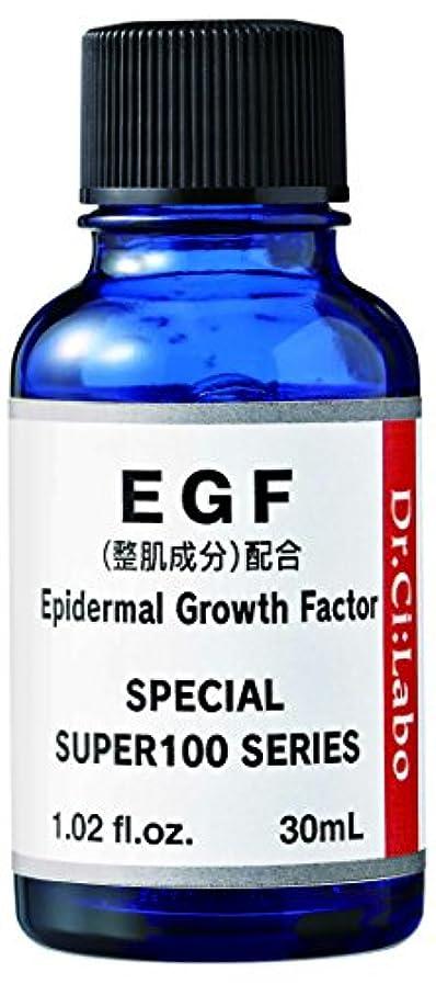 仮説遮るリズミカルなドクターシーラボ スーパー100シリーズ EGF 30mL 原液化粧品