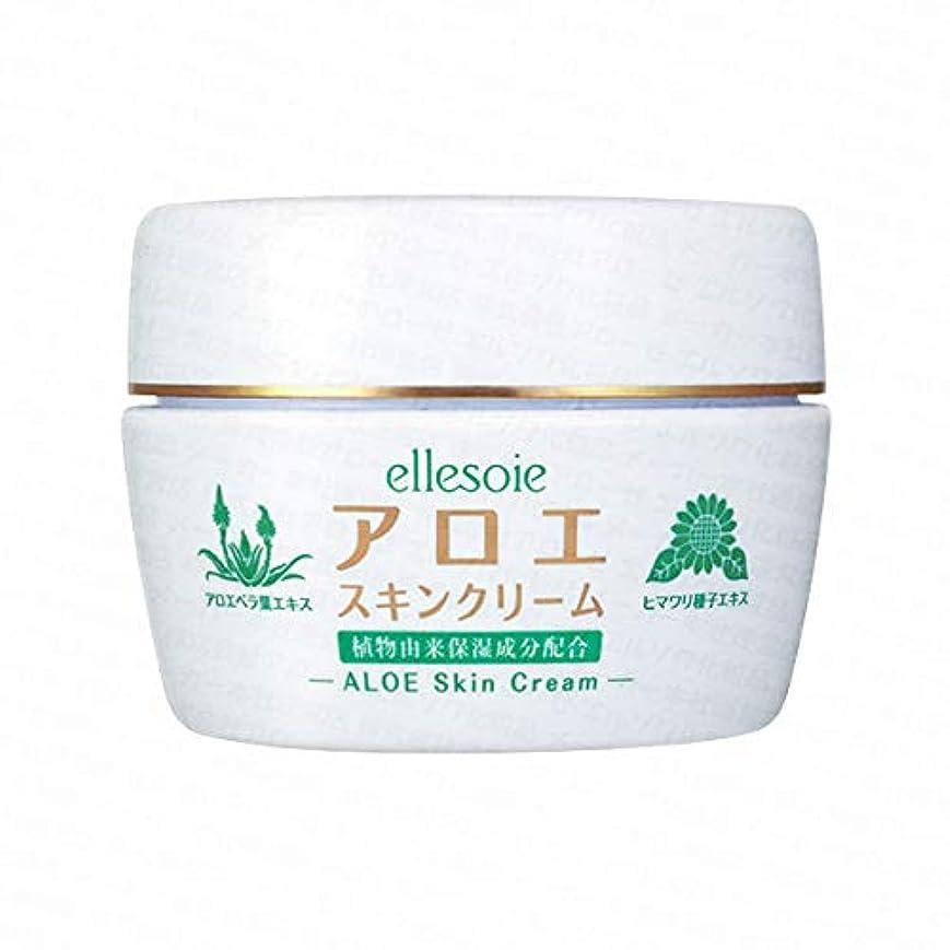 崇拝する家庭送金エルソワ化粧品(ellesoie) アロエスキンクリーム 本体210g ボディ用保湿クリーム