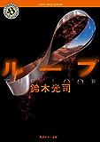 ループ 「リング」シリーズ (角川ホラー文庫)