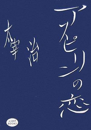 アスピリンの恋―太宰治 [iz ART BOOKS]