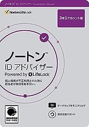 ノートン ID アドバイザーPowered By LifeLock|3年版|パッケージ版|Win/Mac/iOS/Android対応【PC/スマホ対応】