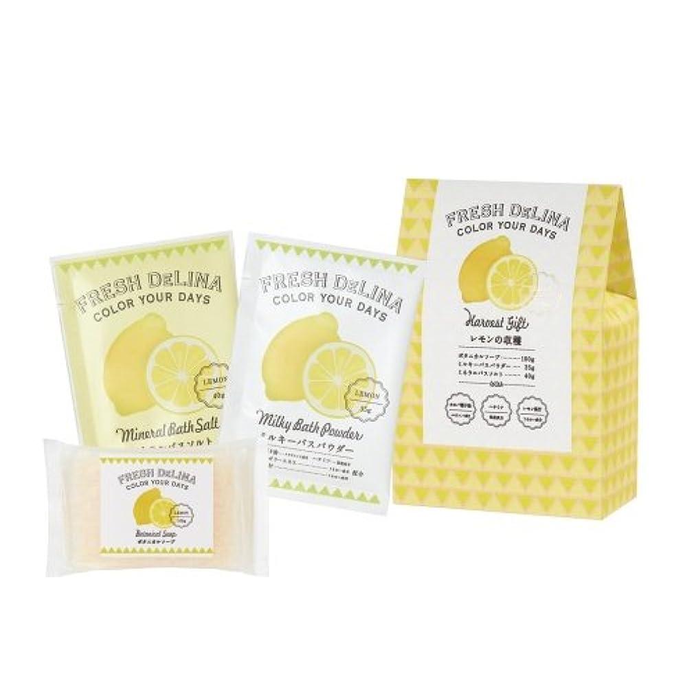 鼻強風追放するフレッシュデリーナ ハーベストギフト レモン (ミルキバスパウダー35g、ミネラルバスソルト40g、ボタニカルソープ100g 「各1個」)