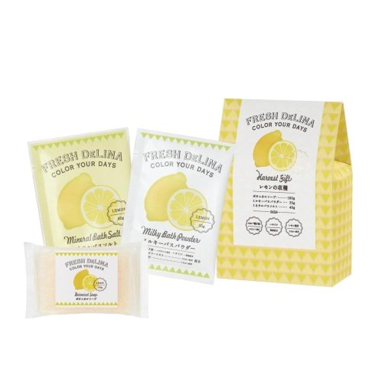 トーナメント論理的摩擦フレッシュデリーナ ハーベストギフト レモン (ミルキバスパウダー35g、ミネラルバスソルト40g、ボタニカルソープ100g 「各1個」)