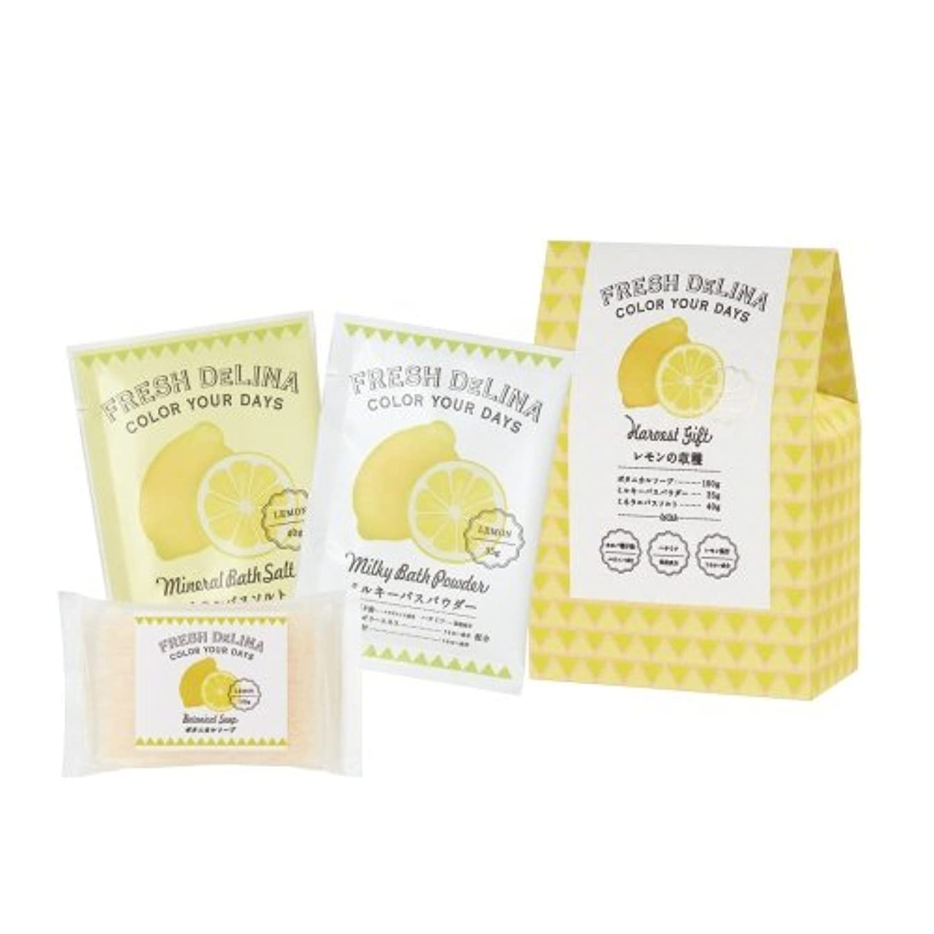 中優れた代名詞フレッシュデリーナ ハーベストギフト レモン (ミルキバスパウダー35g、ミネラルバスソルト40g、ボタニカルソープ100g 「各1個」)