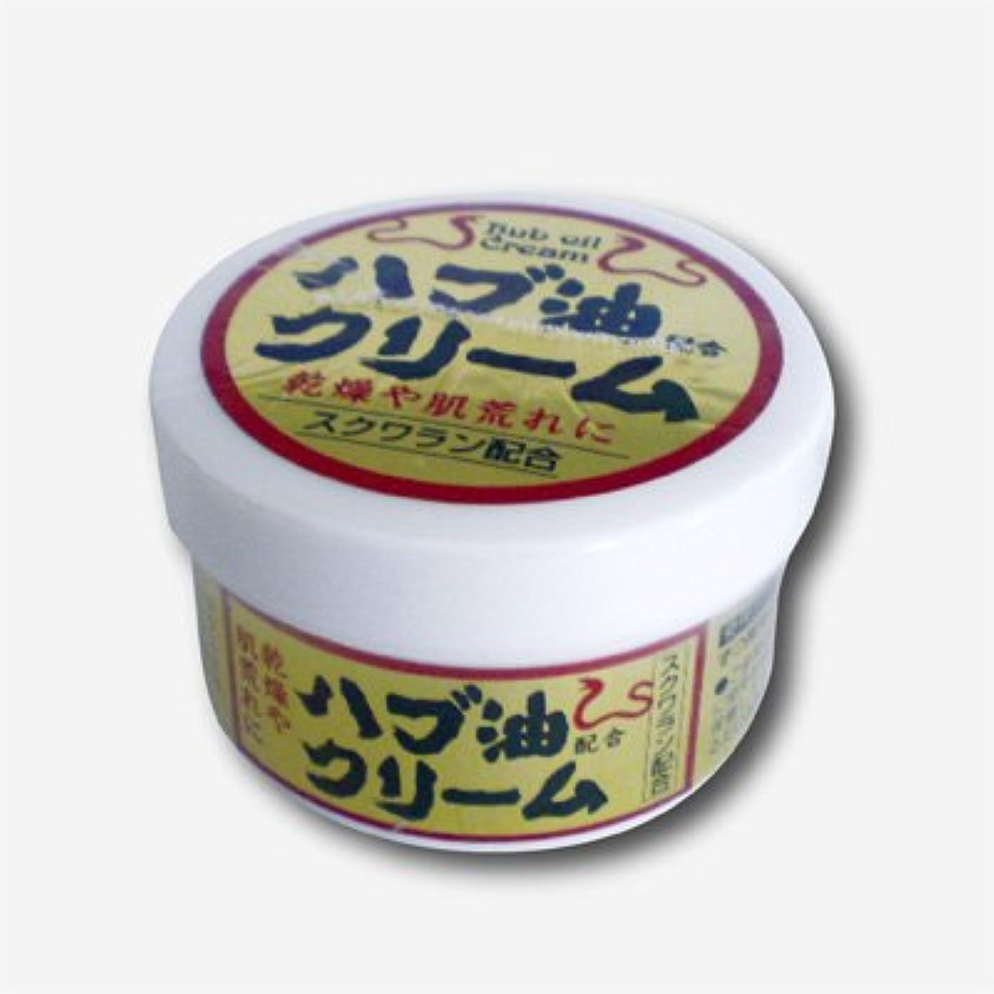 鮫蜜演じるハブ油配合クリーム 5個【1個?50g】