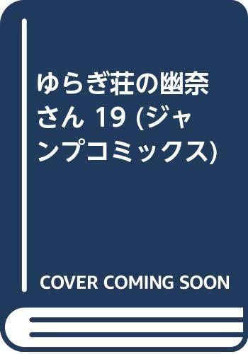 ゆらぎ荘の幽奈さん 19巻