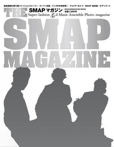 THE SMAP MAGAZINE (マガジンハウスムック)