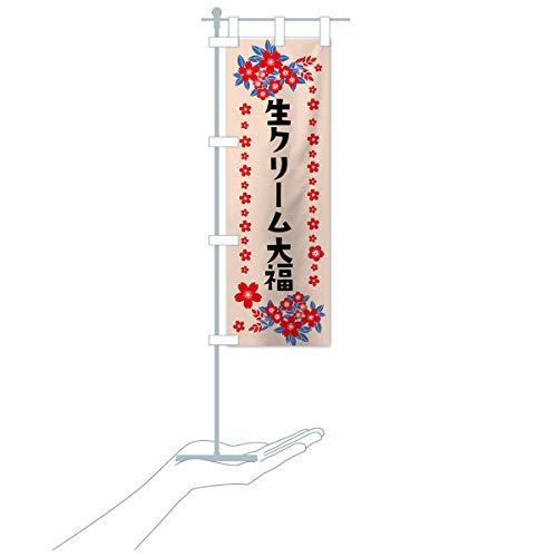 卓上ミニ生クリーム大福 のぼり旗 サイズ選べます(卓上ミニのぼり10x30cm 立て台付き)