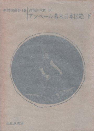 幕末日本図絵〈下〉 (1970年) (新異国叢書〈15〉)