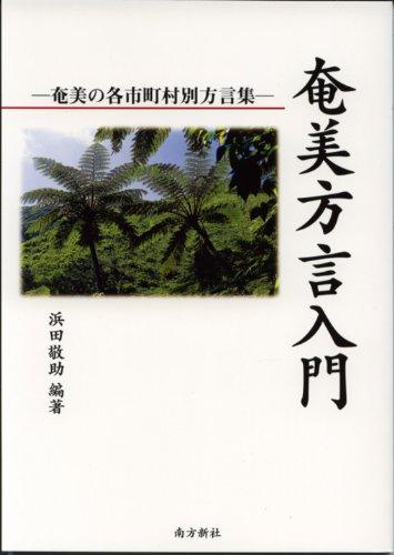 奄美方言入門―奄美の各市町村別方言集―