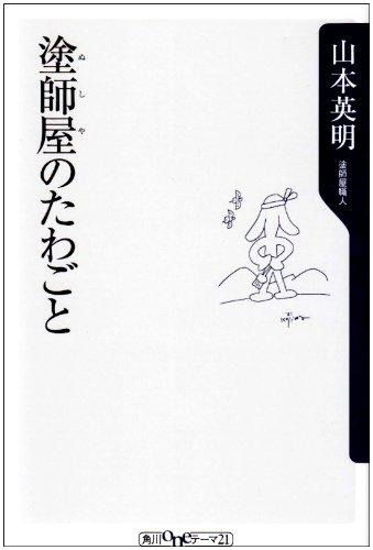 塗師屋のたわごと (角川oneテーマ21 (A-16))の詳細を見る