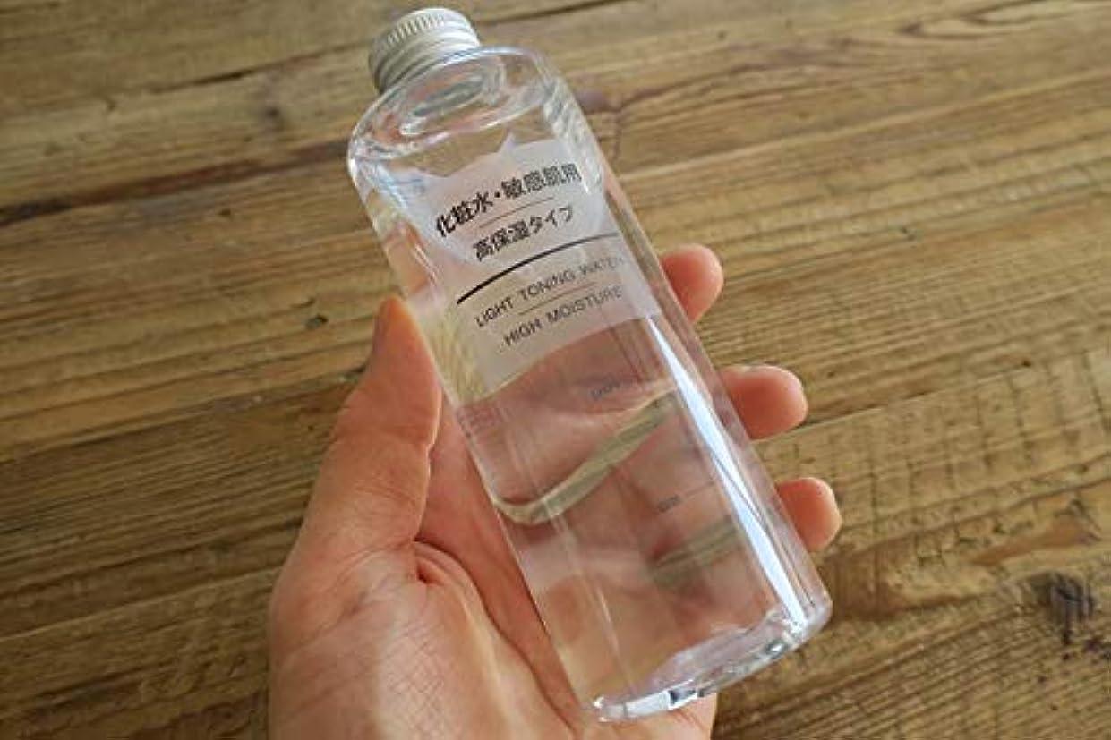 団結独占療法無印良品 化粧水 敏感肌用 しっとりタイプ(大容量) 400ml