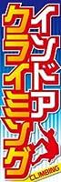 のぼり旗スタジオ のぼり旗 インドアクライミング008 通常サイズ H1800mm×W600mm