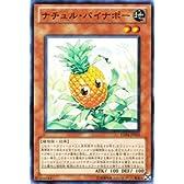 遊戯王カード 【ナチュル・パイナポー】 EXP4-JP013-N 《 エクストラパックVol.4 》