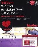マカフィー・ワイヤレスホームネットワークセキュリティ
