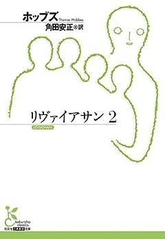 リヴァイアサン2 (光文社古典新訳文庫 Cホ 1-2)