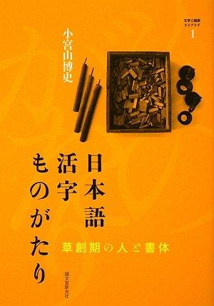 日本語活字ものがたり―草創期の人と書体 (文字と組版ライブラリ)の詳細を見る