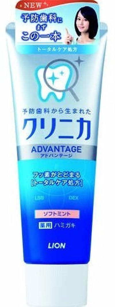 浴有効乳白クリニカ アドバンテージハミガキソフトミント タテ型 × 5個セット