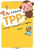 サルでもわかるTPP―入るな危険!「強欲企業やりたい放題協定」