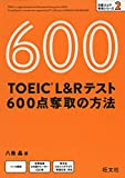 【CD付】TOEIC L&Rテスト 600点奪取の方法 (目標スコア奪取シリーズ 2)