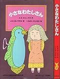 小さなわたしさん (1979年) (旺文社ジュニア図書館)