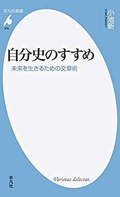 自分史のすすめ: 未来を生きるための文章術 (平凡社新書 879)
