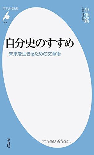 自分史のすすめ: 未来を生きるための文章術 (平凡社新書)