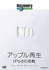 ディスカバリーチャンネル アップル再生: iPodの挑戦 [DVD]