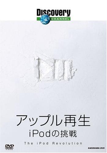 ディスカバリーチャンネル アップル再生: iPodの挑戦 [DVD]の詳細を見る